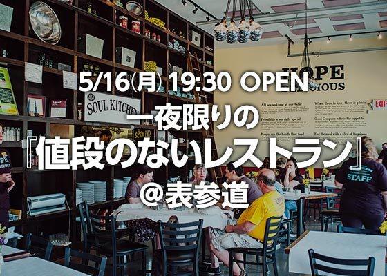 値段は100円から。  「値段のないレストラン」オープン
